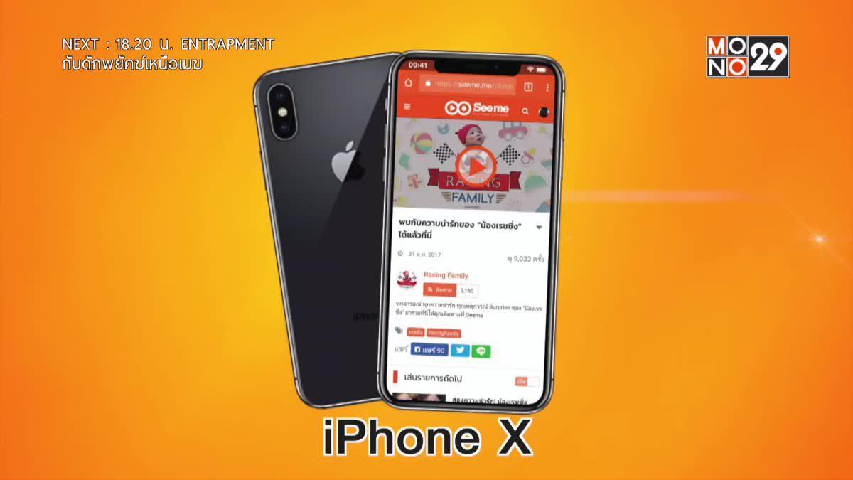 ติดตามแชนแนลใน Seeme.me ลุ้นรับ iPhone X ฟรี