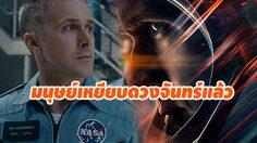 ไรอัน กอสลิง เหยียบดวงจันทร์เป็นครั้งแรก ในตัวอย่าง First Man