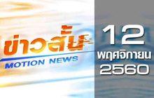 ข่าวสั้น Motion News Break 3 12-11-60