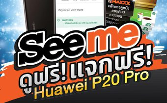 """กิจกรรม """"Seeme ดูฟรี แจกฟรี Huawei P20 Pro"""" ของรางวัลรวมมูลค่ากว่า 400,000 บาท!!"""
