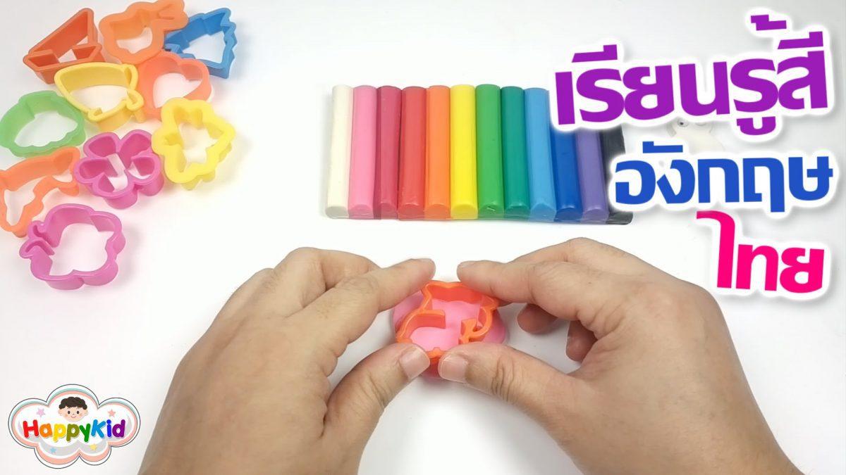 เรียนรู้สีภาษาอังกฤษ | ปั้นดินน้ำมัน | Learn Colors With Modeling Clay | Color Names In Thai