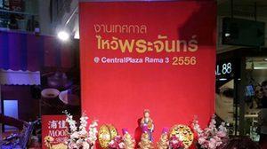 เทศกาลไหว้พระจันทร์ 2556 @ CentralPlaza Rama 3