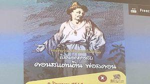 เปิดเอกสารลับ 'คอนสแตนติน ฟอลคอน' เผย ทายาทยังมีชีวิตอยู่ในไทย