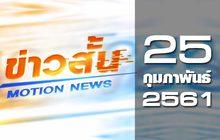 ข่าวสั้น Motion News Break 2 25-02-61
