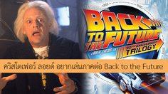 คริสโตเฟอร์ ลอยด์ เผยอยากกลับไปอนาคตอีกครั้งในหนัง Back to the Future ภาคต่อ