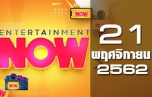 Entertainment Now Break 1 21-11-62