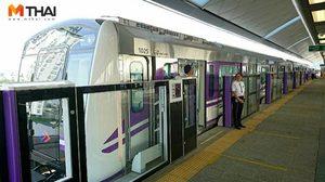 รถไฟฟ้าสายสีม่วงอาการหนัก ผู้โดยสารเมิน-ขาดทุนเพิ่ม