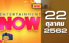 Entertainment Now Break 1 22-10-62