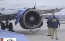 สหรัฐฯ ตรวจสอบเครื่องยนต์เครื่องบินรุ่นที่เกิดระเบิด