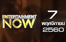 Entertainment Now 07-11-60
