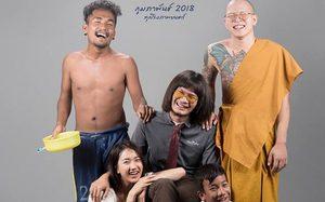 ปล่อยโปสเตอร์แรก!! ภาคต่อหนังไทยม้ามืดที่โกยรายได้ทั่วบ้านทั่วเมือง ไทบ้าน เดอะซีรีส์ 2 Part 1