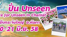 Bike for the unseen : ปั่น Unseen In ชัยนาท