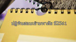ปฏิทินสอบเข้ามหาลัย ปี61 - 5 รูปแบบ การคัดเลือกนักศึกษาใหม่ 2561