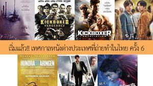 เริ่มแล้ว!! ดูหนังฟรี 11-15 กรกฎา เทศกาลหนังต่างประเทศที่ถ่ายทำในไทย ครั้ง 6