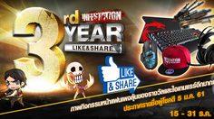 ฉลองครบรอบ 3 ปี Infestation Thailand แจก Gaming Gear และแรร์ไอเท็มมากมายฟรี!