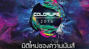 ประกาศผลผู้ได้รับบัตร SONGKRAN RCA COLORLIFE MUSIC FESTIVAL 2016
