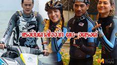 พิ้งค์กี้-โย-ตุ้ย ปั่นจักรยานเข้าเส้นชัยท่ามกลางสายฝน กลั้นน้ำตาไม่อยู่ทำภารกิจสำเร็จ!