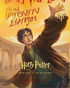 Harry Potter and the Deadly Hallows Part 1 แฮร์รี่ พอตเตอร์กับเครื่องรางยมทูต ภาค 1