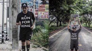 หนุ่มเมืองชล วิ่งเพื่อ 'พ่อหลวง' จากสัตหีบ-พระบรมมหาราชวัง