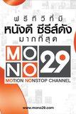 Mono Recommend