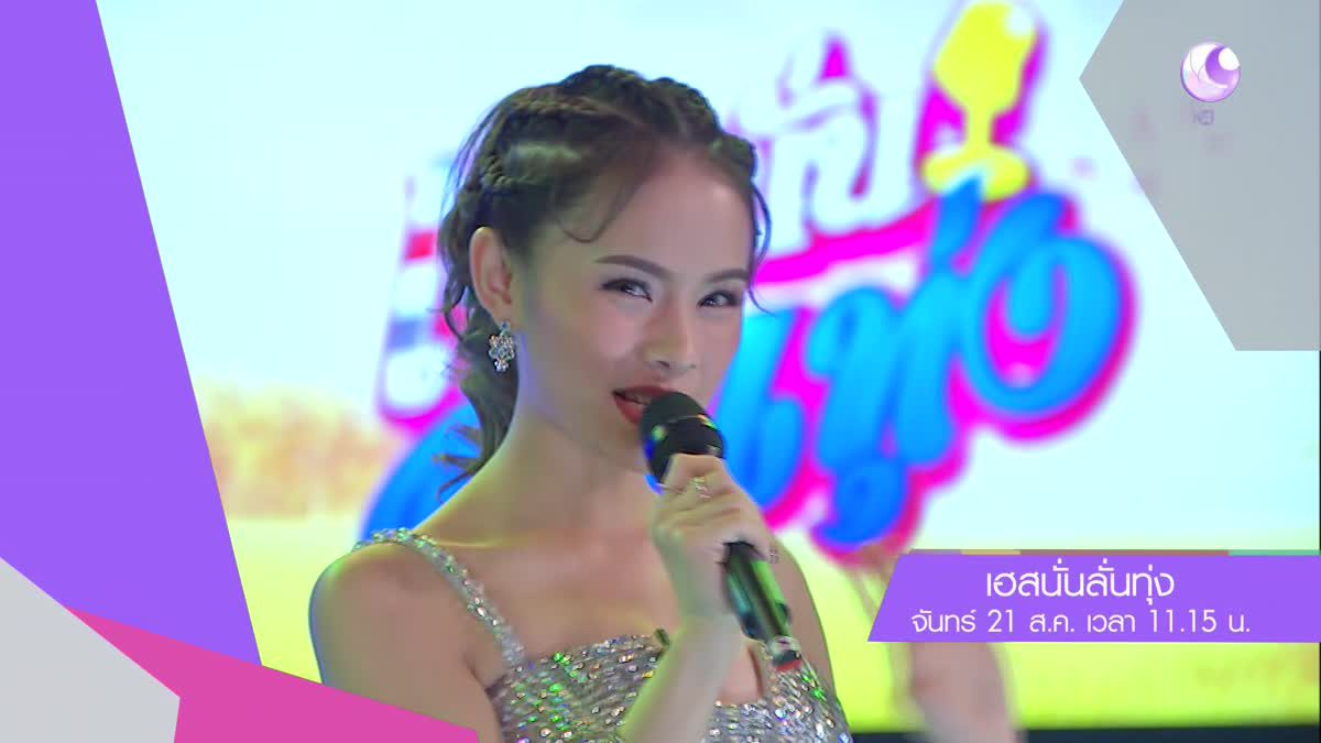 หลิน วรัญจ์รัช ลูกทุ่งสาวสวยเสียงดี นักอนุรักษ์เพลงลูกทุ่งไทยแท้ยุค 4.0
