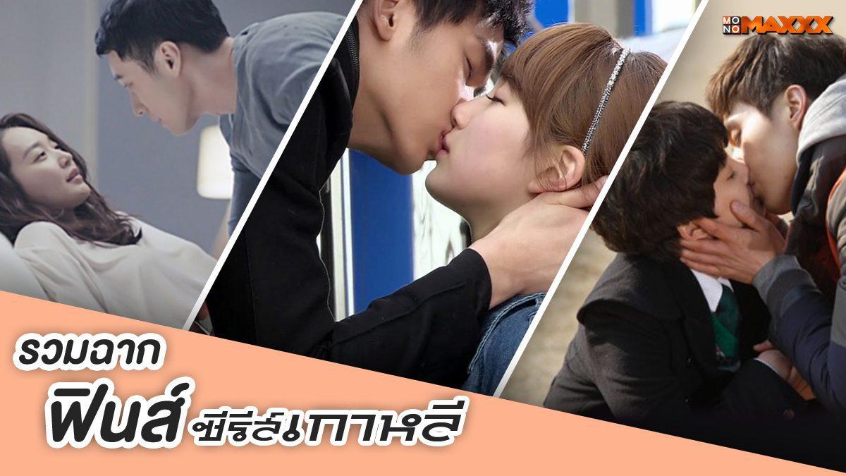 ต้องจูบเบอร์นี้ไหม? รวมฉากฟินส์ดูดดื่มซีรีส์เกาหลีดัง