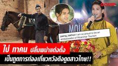 ไป่ ทาคน ปลื้ม พม่าแต่งตั้งเป็นทูตการท่องเที่ยว หวังกระตุ้นการท่องเที่ยวพม่า
