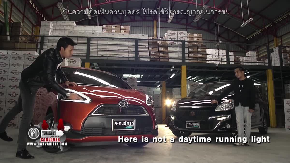 Toyota Sienta Vs Suzuki Ertiga EP.1