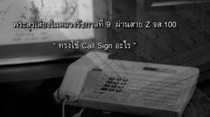 เรื่องราวสุดซึ้ง! พระสุรเสียงในหลวงรัชกาลที่ 9 ผ่านโทรศัพท์สาย Z ของ จส.100