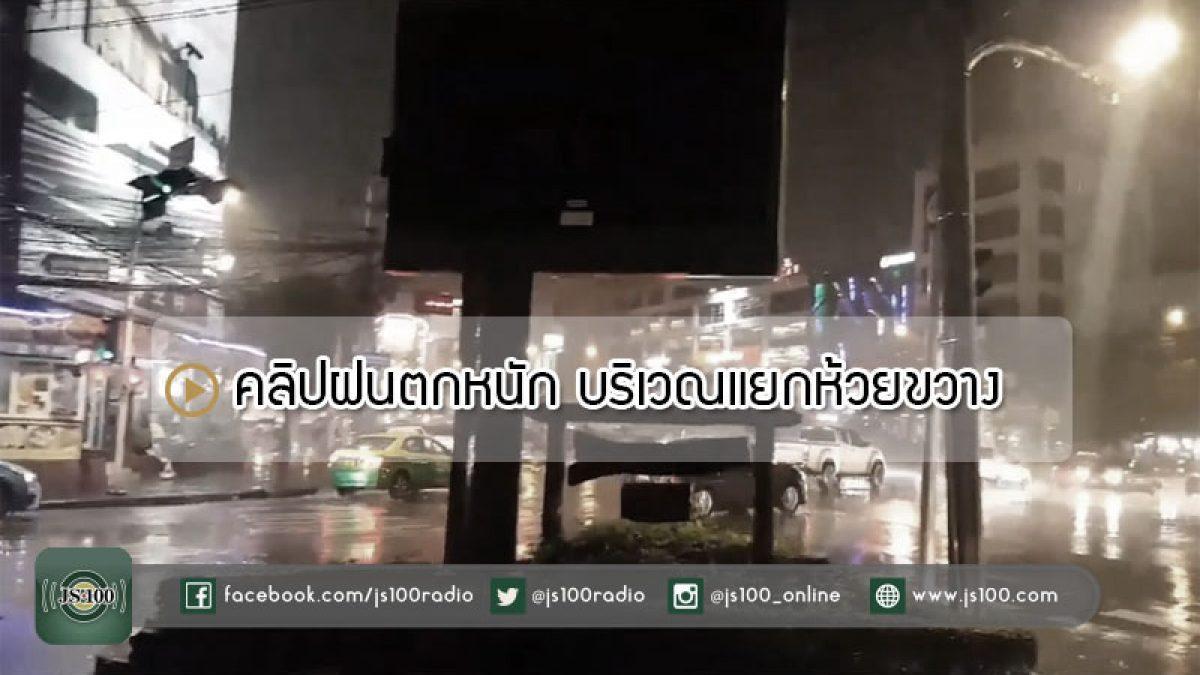 บรรยากาศ แยกห้วยขวาง #ฝนตก ลมแรง (9-10-2017)
