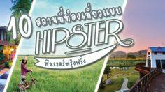 10 สถานที่ท่องเที่ยวแบบฮิปสเตอร์ ฟินเวอร์ฟรุ้งฟริ้ง