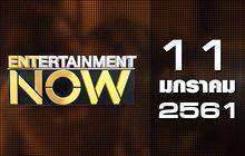 Entertainment Now Break 2 11-01-61