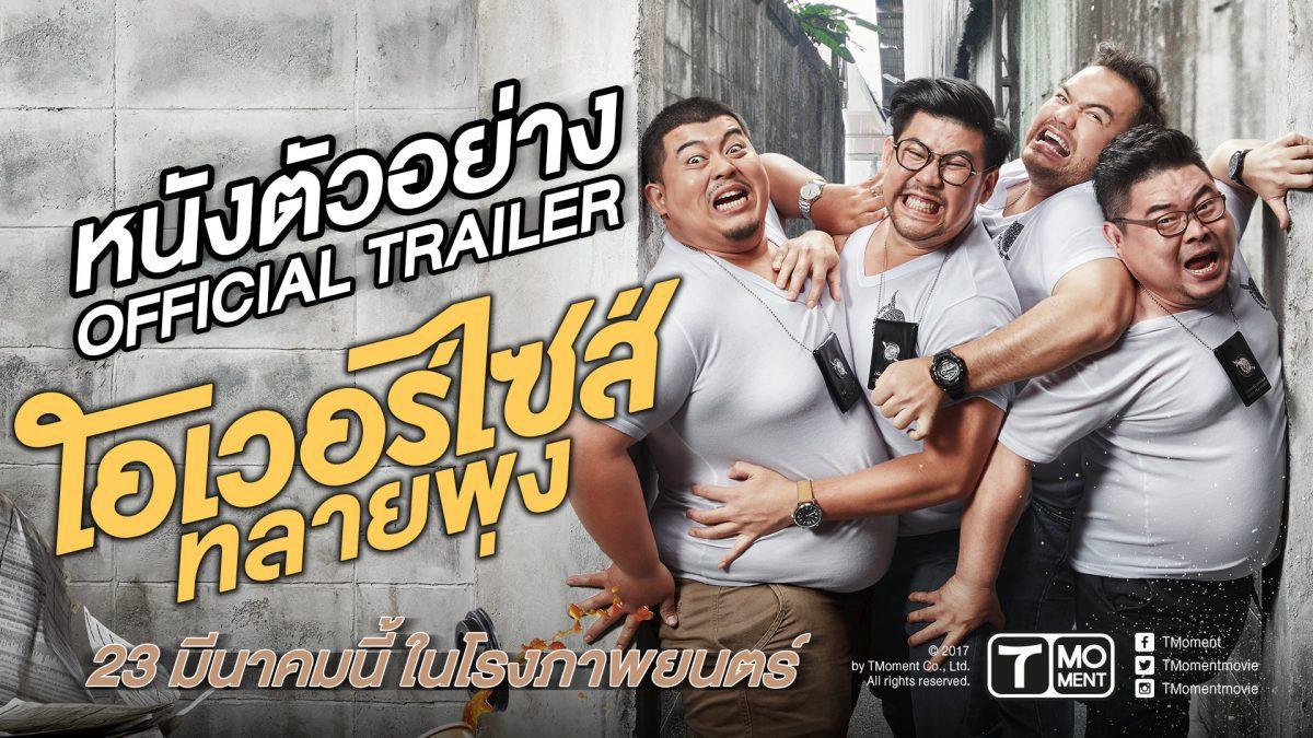 โอเวอร์ไซส์..ทลายพุง (Official Trailer) | TMoment