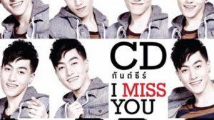I miss you – ซีดี กันต์ธีร์