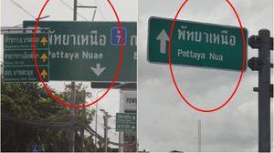 วอนแก้ไข! ป้ายบอกทางถนนสายหลักในจ.ชลบุรี เขียนผิด