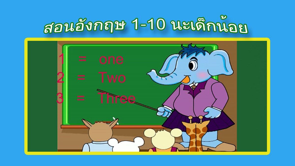สอนอังกฤษ 1-10 นะหนูน้อย