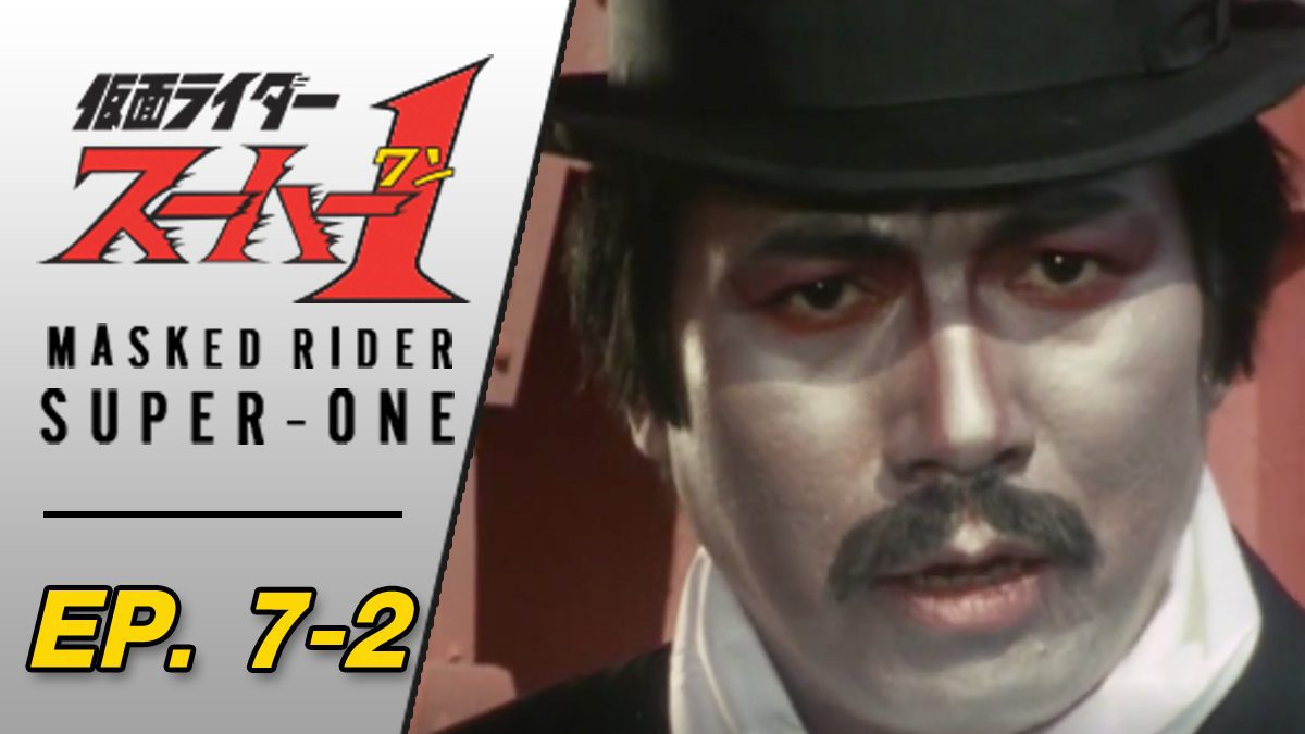Masked Rider Super One ตอนที่ 7-2