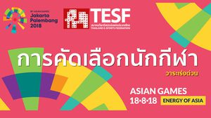 วาระเร่งด่วน TESF ประกาศคัดเลือกนักกีฬา Esports ทีมชาติไทยแล้ว!