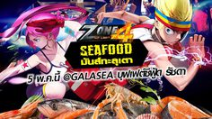 Zone4 SEAFOOD มันส์ทะลุเตา ปาร์ตี้กินแหลก แจกไอเทม รีเทิร์น!
