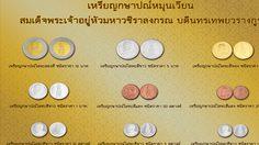 ธนารักษ์ เตรียมเปิดแลก เหรียญกษาปณ์ ร.10 เริ่ม 6 เม.ย. นี้