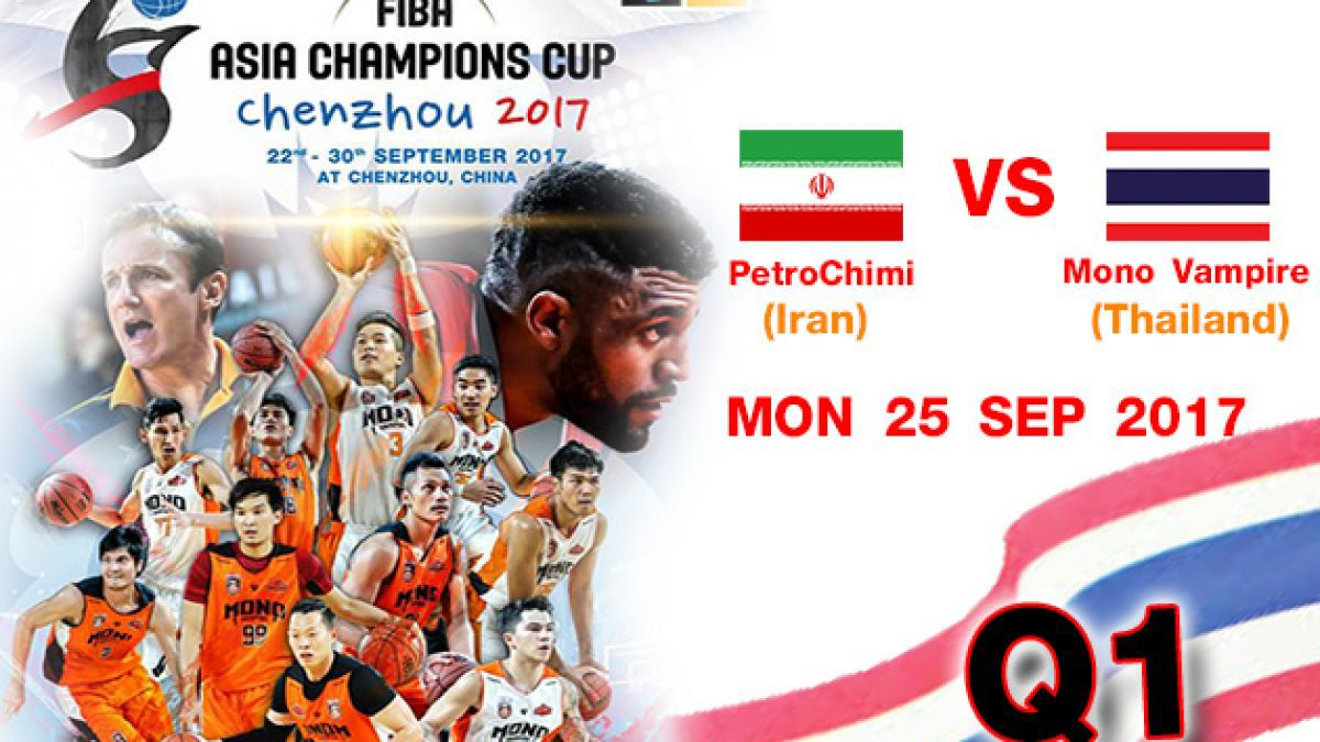 การเเข่งขันบาสเกตบอล FIBA Asia Champions cup 2017 : Mono Vampire (THA) VS PetroChimi (IRAN) Q1 ( 25 Sep 2017 )