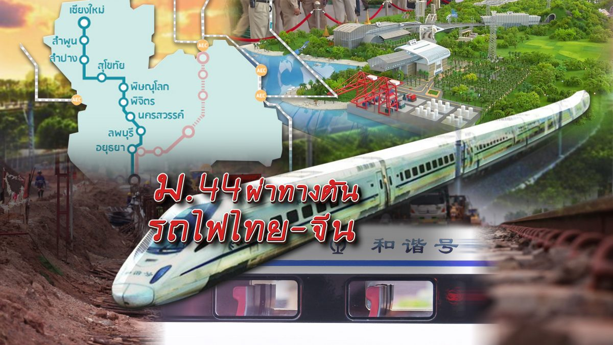 ม.44 ผ่าทางตัน รถไฟไทย-จีน
