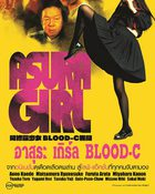 Asura Girlอาสุระ เกิร์ล Blood-C