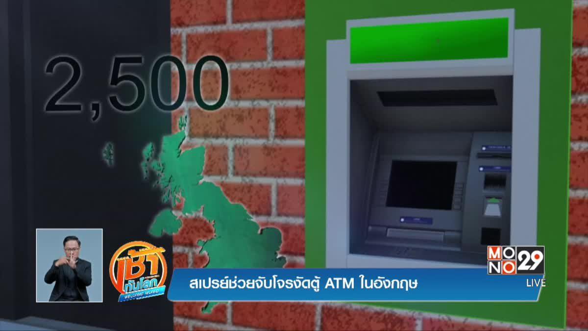 สเปรย์ช่วยจับโจรงัดตู้ ATM ในอังกฤษ