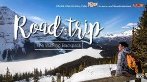 เที่ยวแคนาดา สไตล์ The Walking Backpack  EP.3