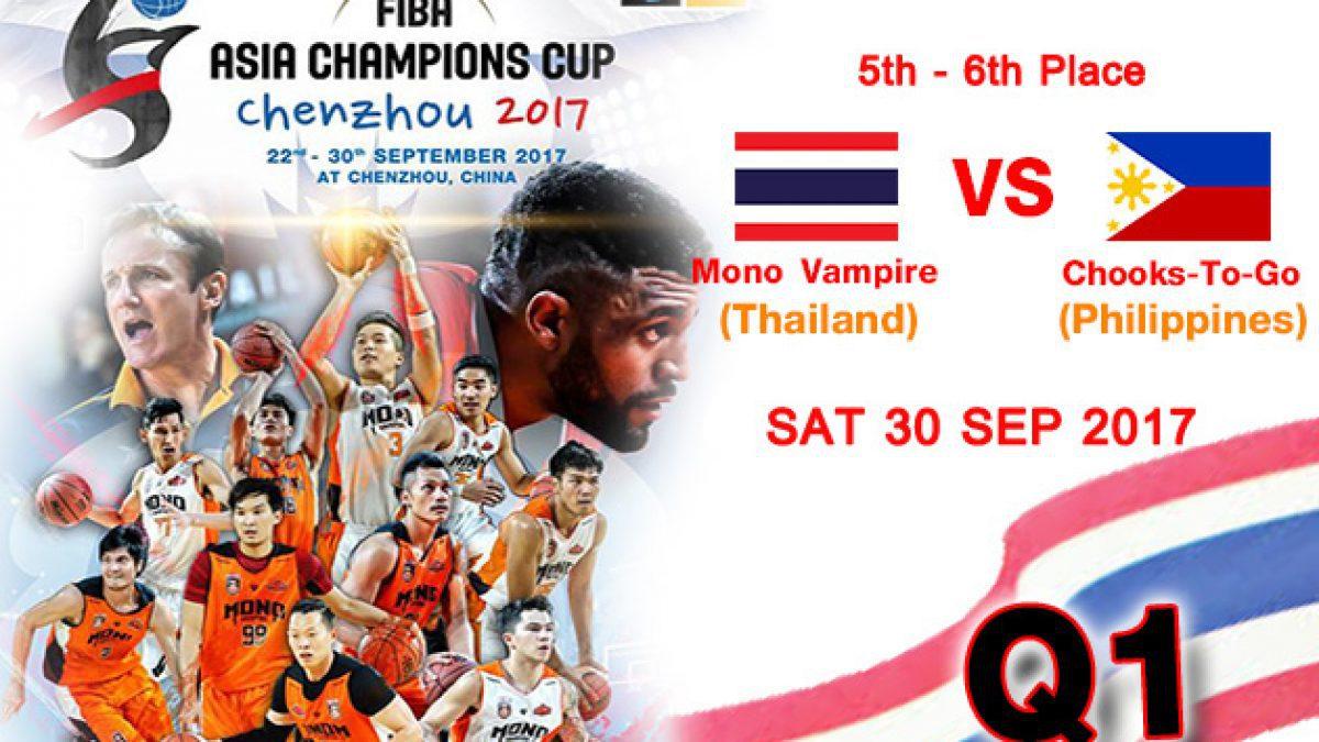การเเข่งขันบาสเกตบอล FIBA Asia Champions cup 2017 : 5th-6th Place: Mono Vampire (THA) VS Chooks To Go (PHI) Q1 ( 30 Sep 2017 )