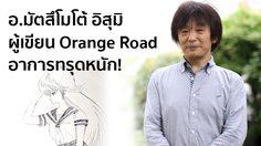 Orange Road