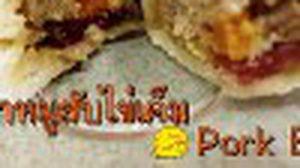 เต็มเปา (Tem Pao Homemade Dimsum) ซาลาเปาหลากไส้ที่ถ.พระอาทิตย์