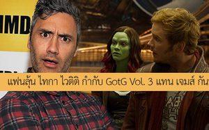 แฟนหนังเชียร์ ไทกา ไวติติ กำกับแทน เจมส์ กันน์ หนัง Guardians of the Galaxy Vol. 3