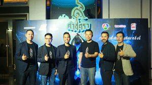 ๙ ศาสตรา แอนิเมชั่นสุดยิ่งใหญ่ อีกหนึ่งความภาคภูมิใจของคนไทย